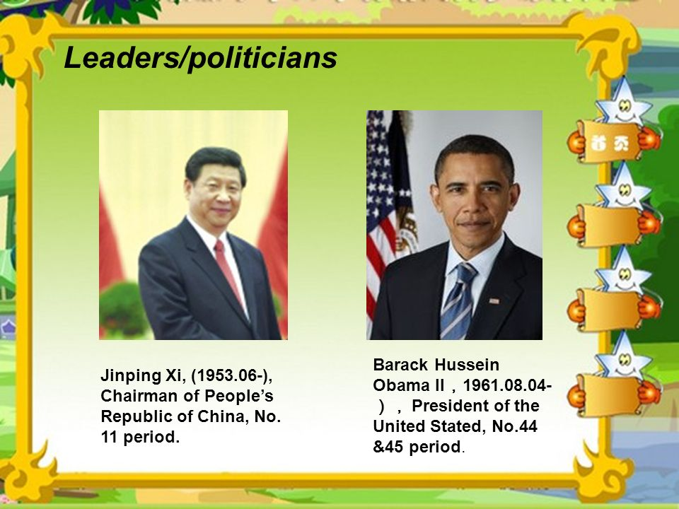 Leaders/politicians Barack Hussein Obama II President of the United Stated, No.44 &45 period.