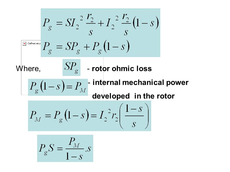 Where, - rotor ohmic loss - internal mechanical power developed in the rotor