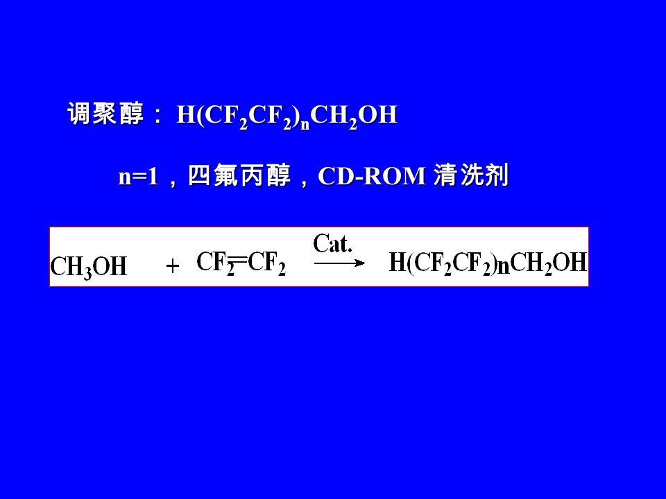 Fluorinated Alcohol Fluorinated Alcohol (Trifluoroethanol) CF 3 CH 2 OH (Trifluoroethanol) CF 3 CH 2 OH CN Pat.: ZL98110687.9 CN Pat.: ZL98110687.9