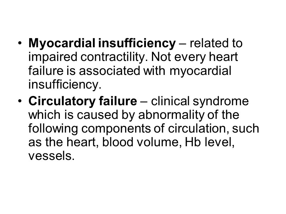 Myocardial insufficiency – related to impaired contractility. Not every heart failure is associated with myocardial insufficiency. Circulatory failure