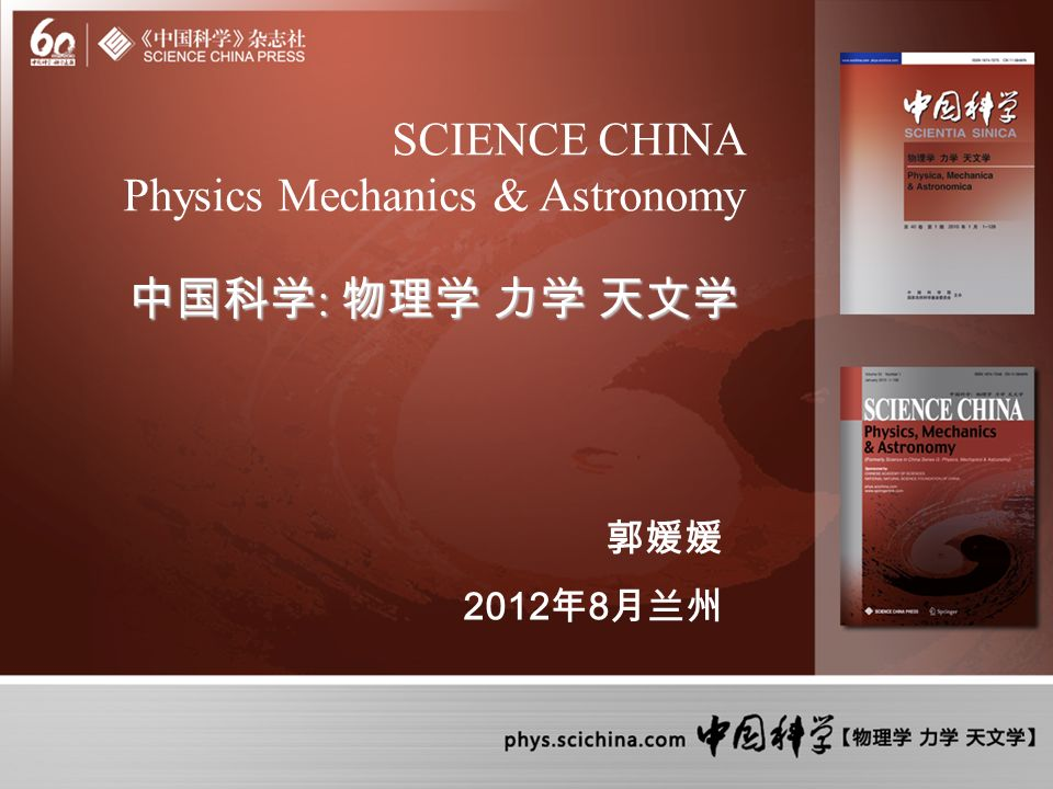 SCIENCE CHINA Physics Mechanics & Astronomy : : 2012 8