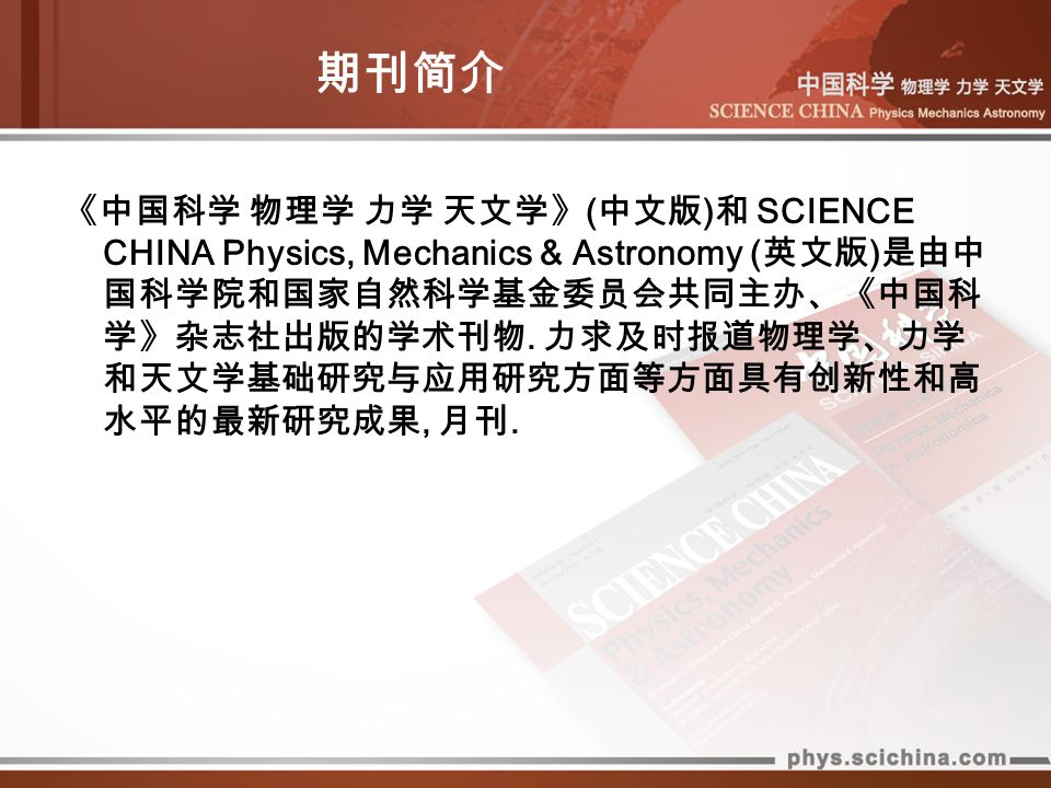 ( ) SCIENCE CHINA Physics, Mechanics & Astronomy ( ).,.