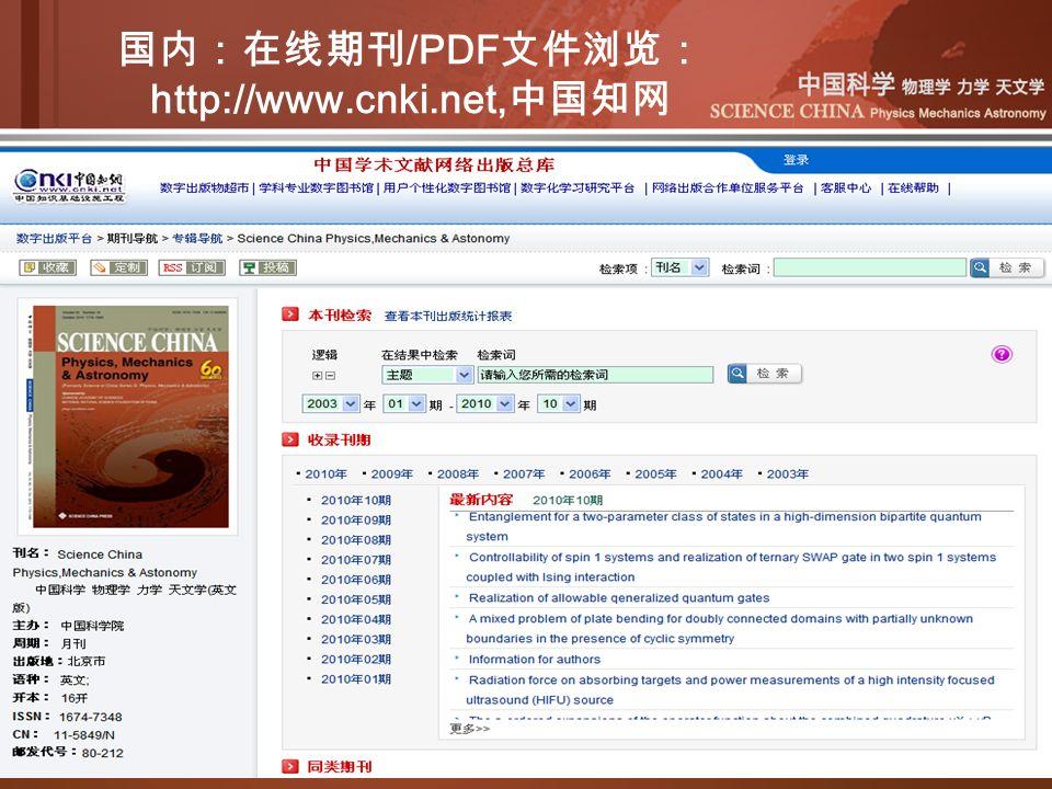 /PDF http://www.cnki.net,