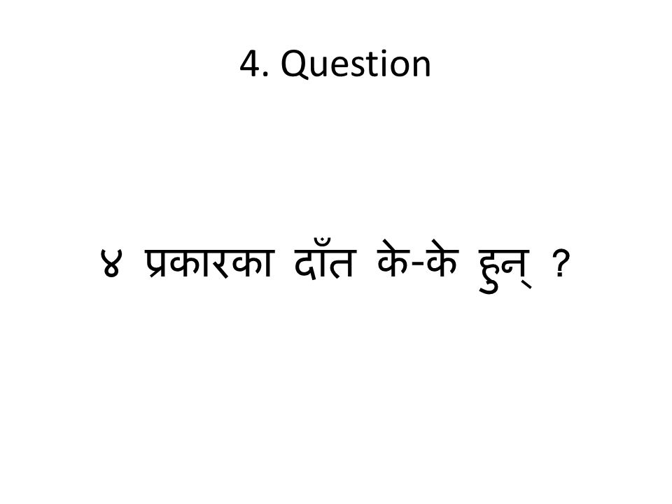 4. Question - ?