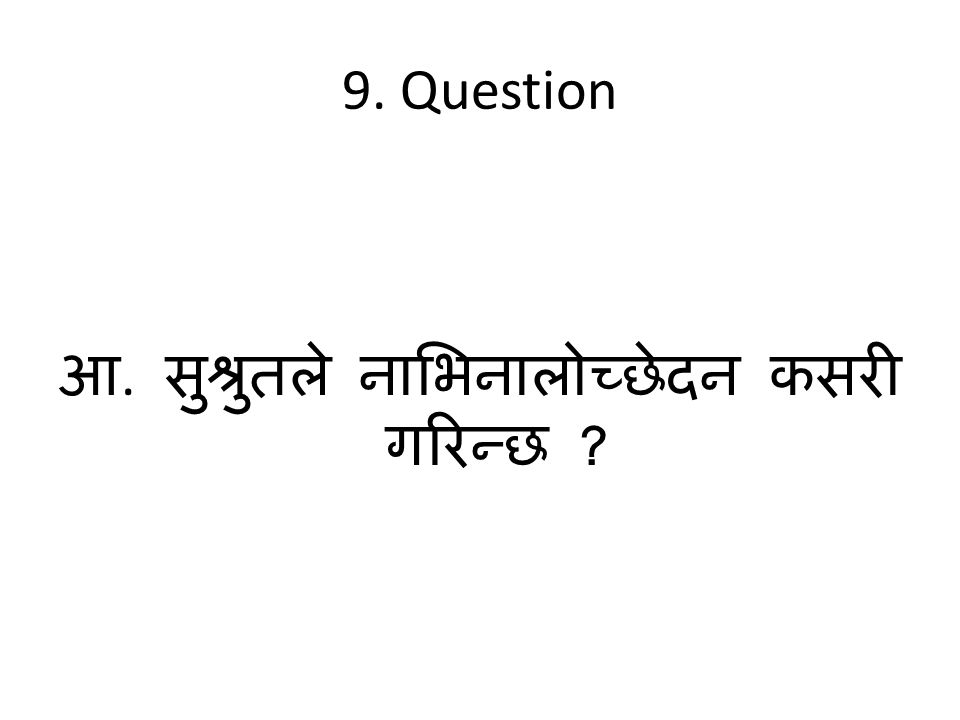 9. Question. ?
