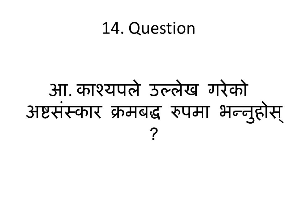 14. Question. ?