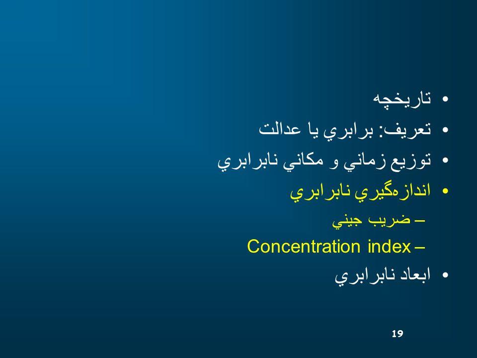 19 تاريخچه تعريف: برابري يا عدالت توزيع زماني و مكاني نابرابري اندازهگيري نابرابري –ضريب جيني –Concentration index ابعاد نابرابري