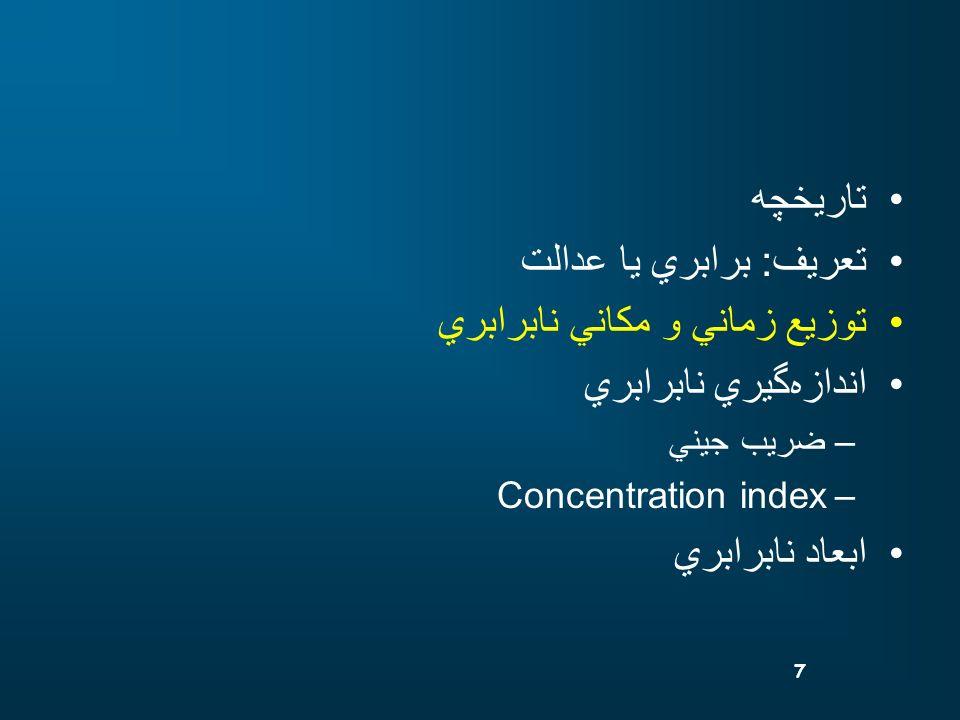 7 تاريخچه تعريف: برابري يا عدالت توزيع زماني و مكاني نابرابري اندازهگيري نابرابري –ضريب جيني –Concentration index ابعاد نابرابري