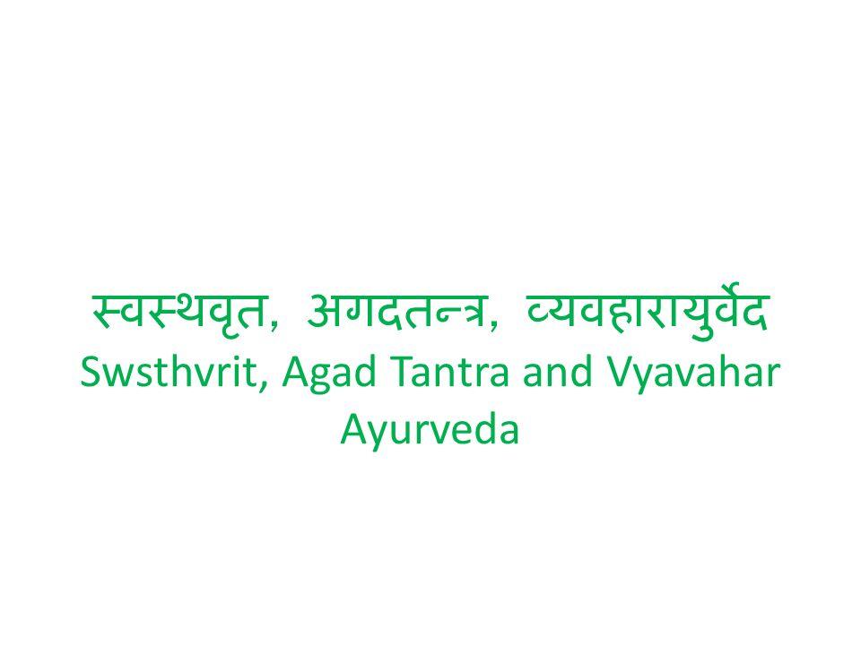 ,, Swsthvrit, Agad Tantra and Vyavahar Ayurveda