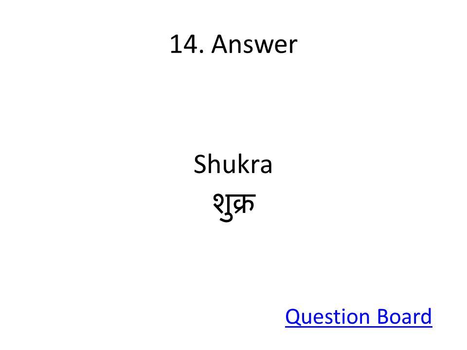 14. Answer Shukra Question Board