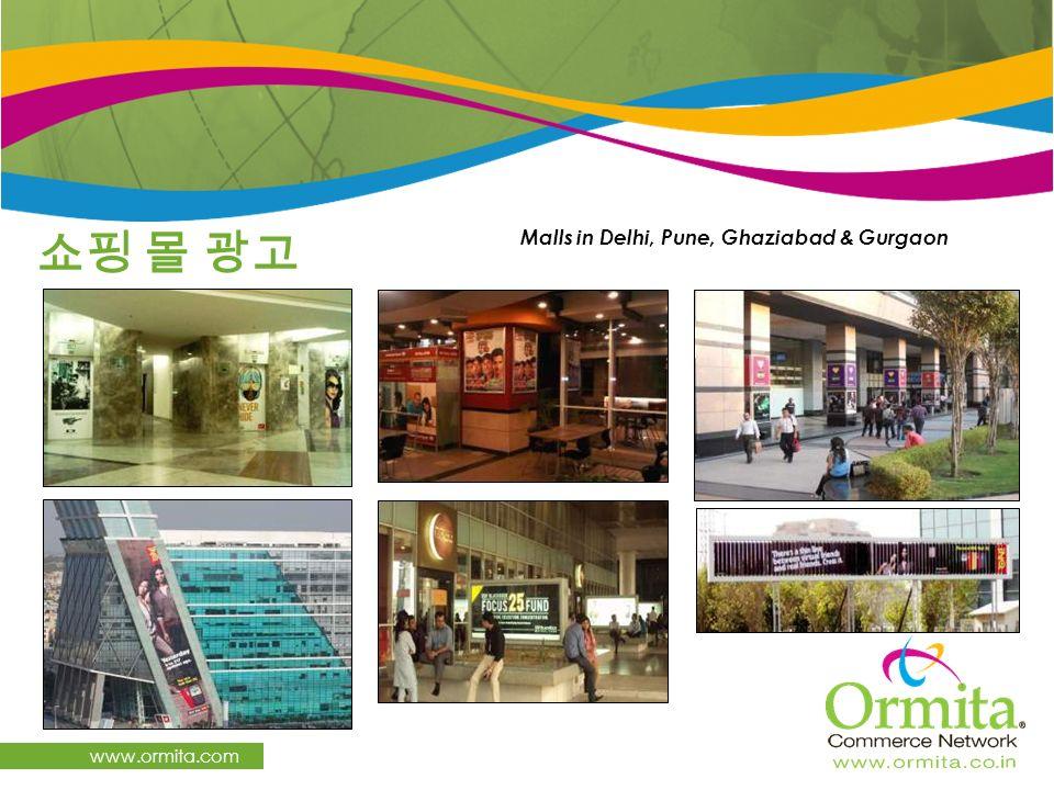 www.ormita.com Malls in Delhi, Pune, Ghaziabad & Gurgaon