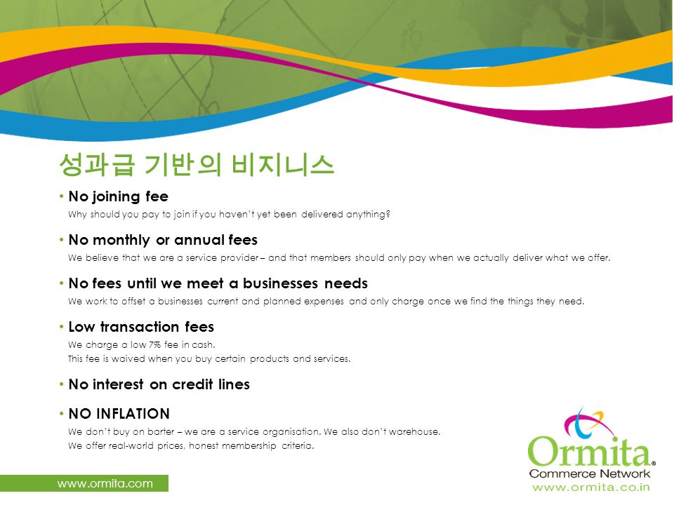 www.ormita.com No joining fee Why should you pay to join if you havent yet been delivered anything? No monthly or annual fees We believe that we are a