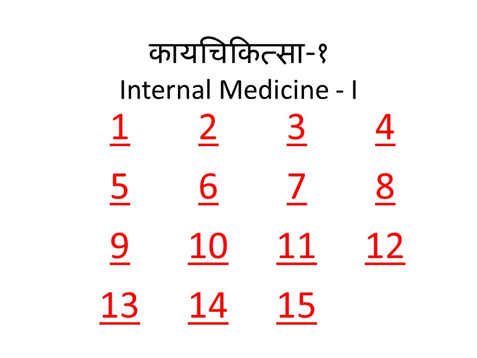 - Internal Medicine - I 1234 5678 9101112 131415