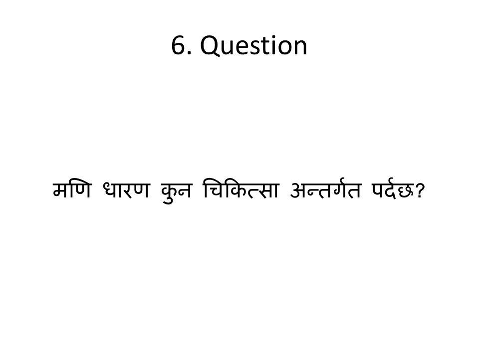 6. Question ?