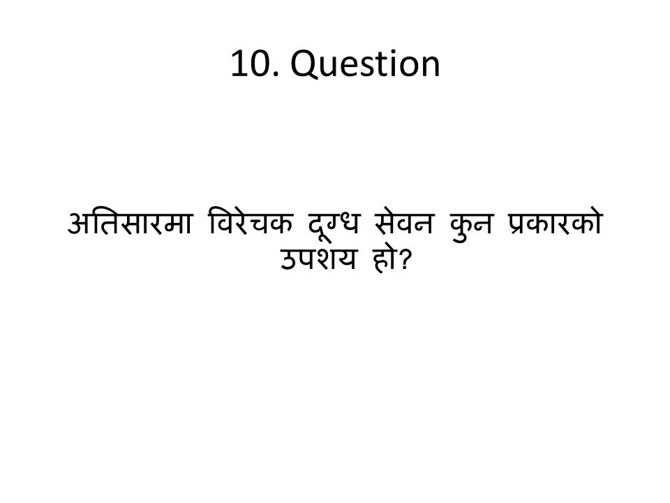 10. Question