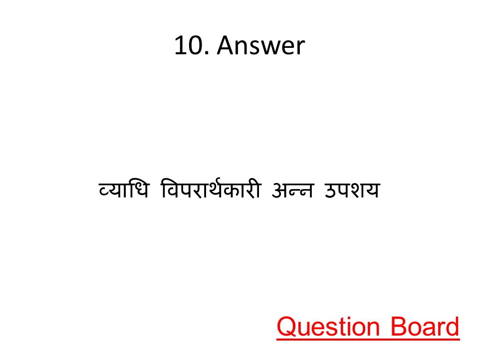 10. Answer Question Board
