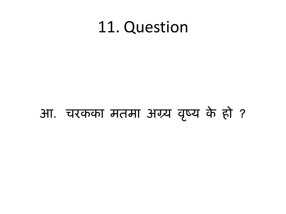11. Question. ?