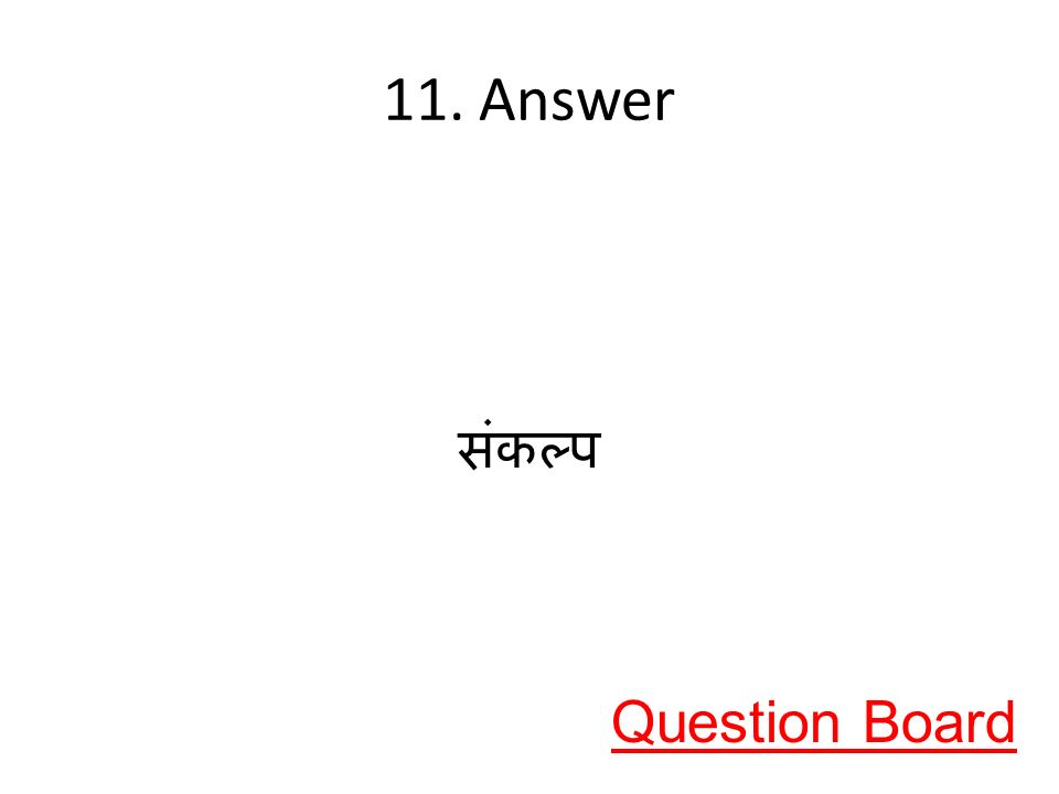 11. Answer Question Board