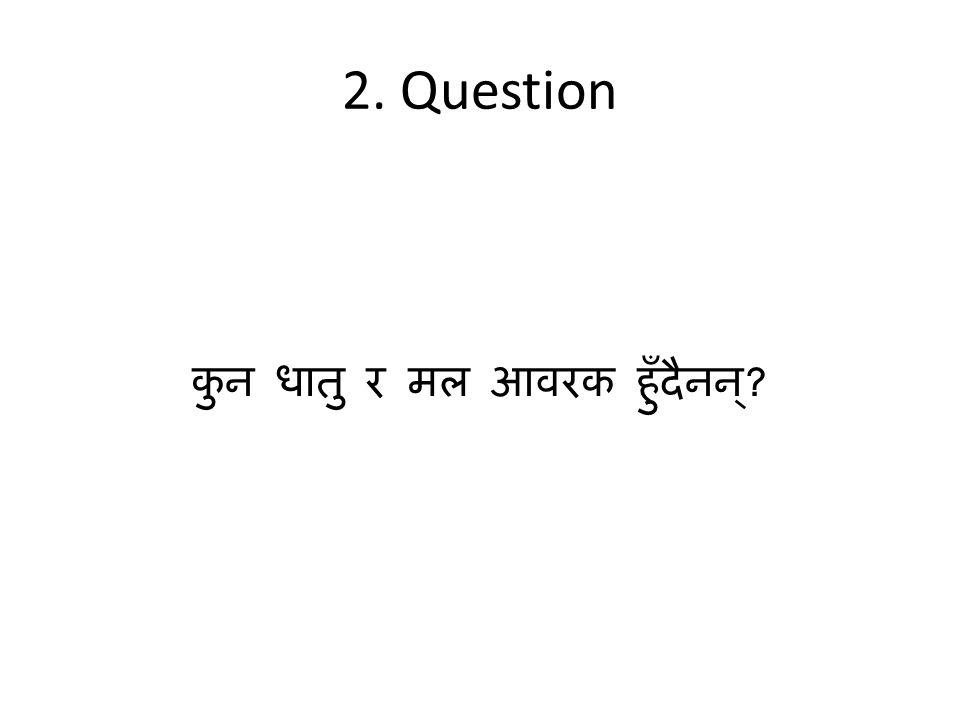 2. Question ?