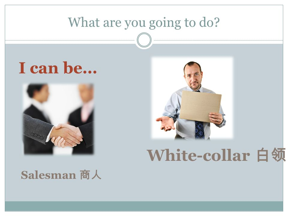 What are you going to do I can be… White-collar Salesman