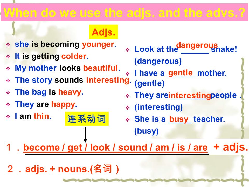 Adjectives: An adjective tell us something about a noun.
