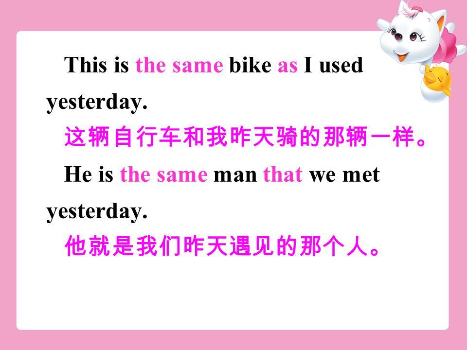 : the same...as ……, same,,as, ;the same...that…… ……, that,, :