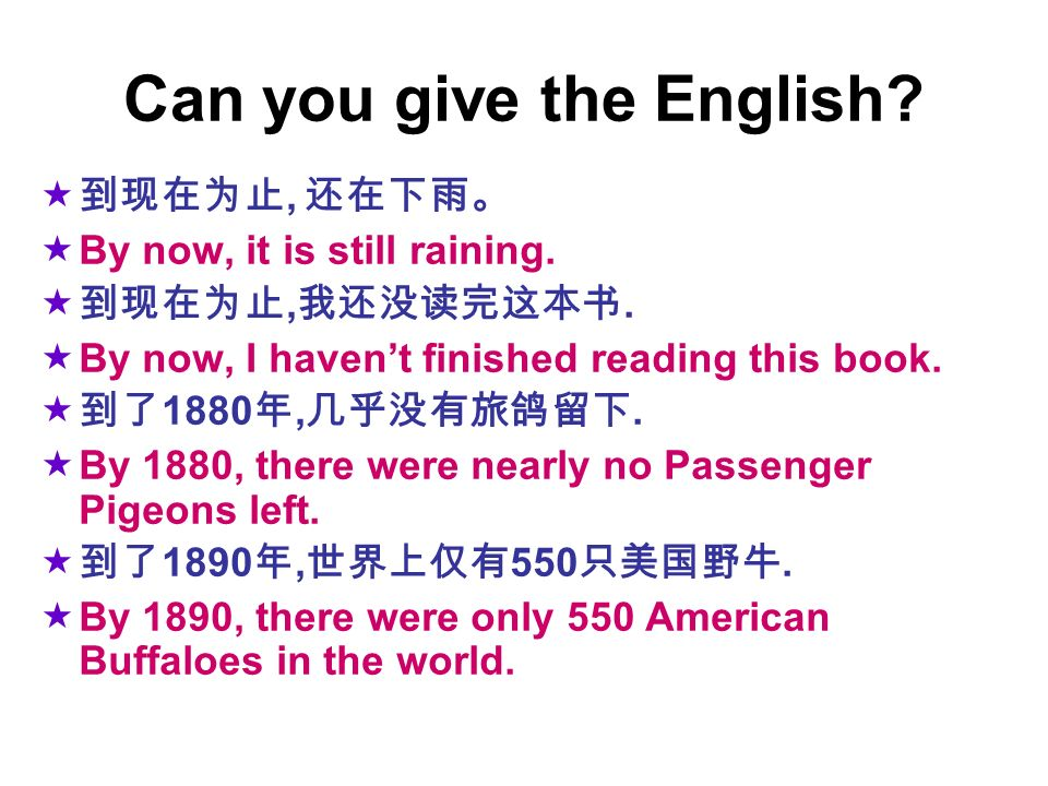 Can you give the English , By now, it is still raining.,.
