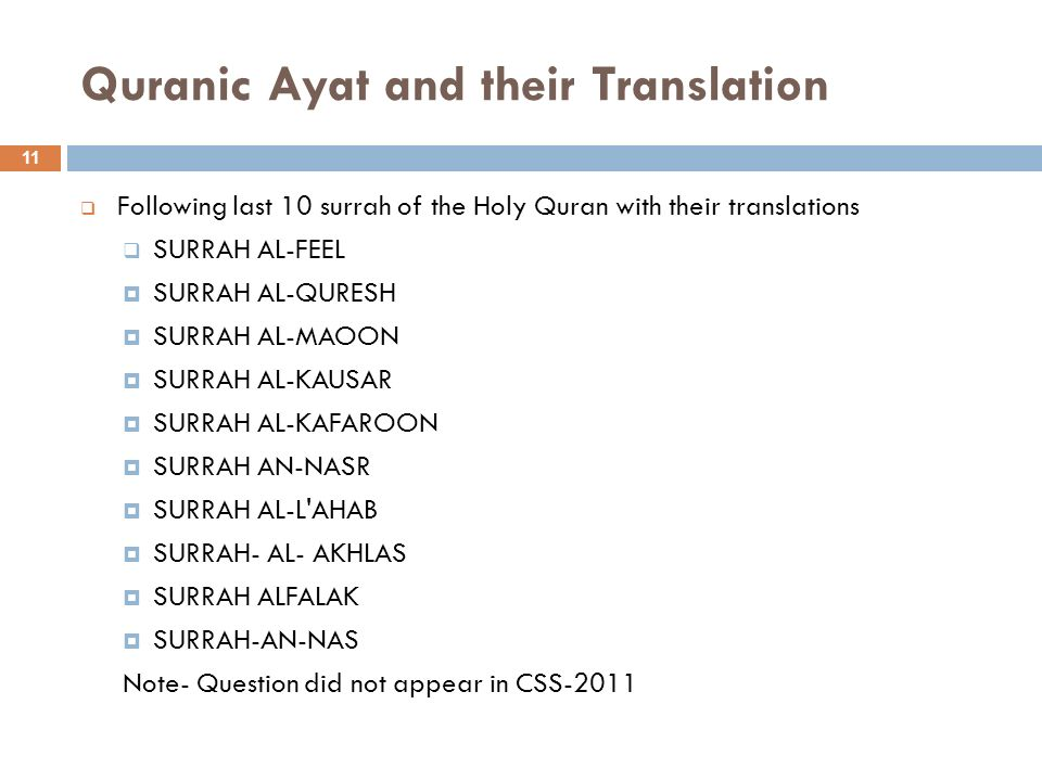 Quranic Ayat and their Translation Following last 10 surrah of the Holy Quran with their translations SURRAH AL-FEEL SURRAH AL-QURESH SURRAH AL-MAOON