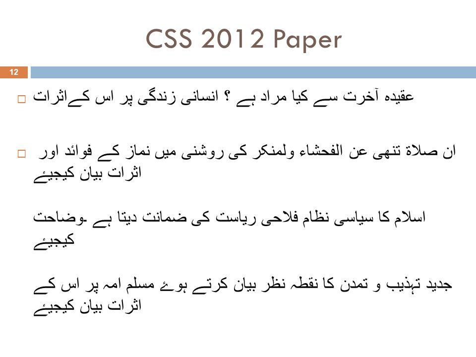 CSS 2012 Paper عقیدہ آخرت سے کیا مراد ہے ؟ انسانی زندگی پر اس کےاثرات ان صلاۃ تنھی عن الفحشاء ولمنکر کی روشنی میں نماز کے فوائد اور اثرات بیان کیجیۓ ا