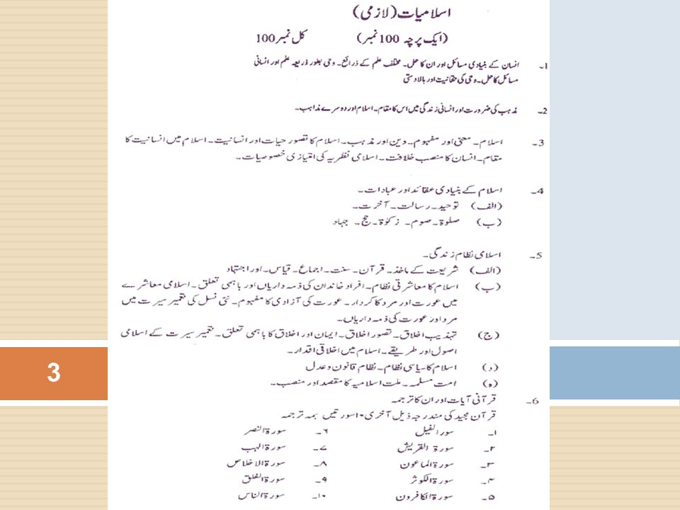 CSS Paper 2011 Q.2 To follow an ideal is very necessary for the progress of nation.