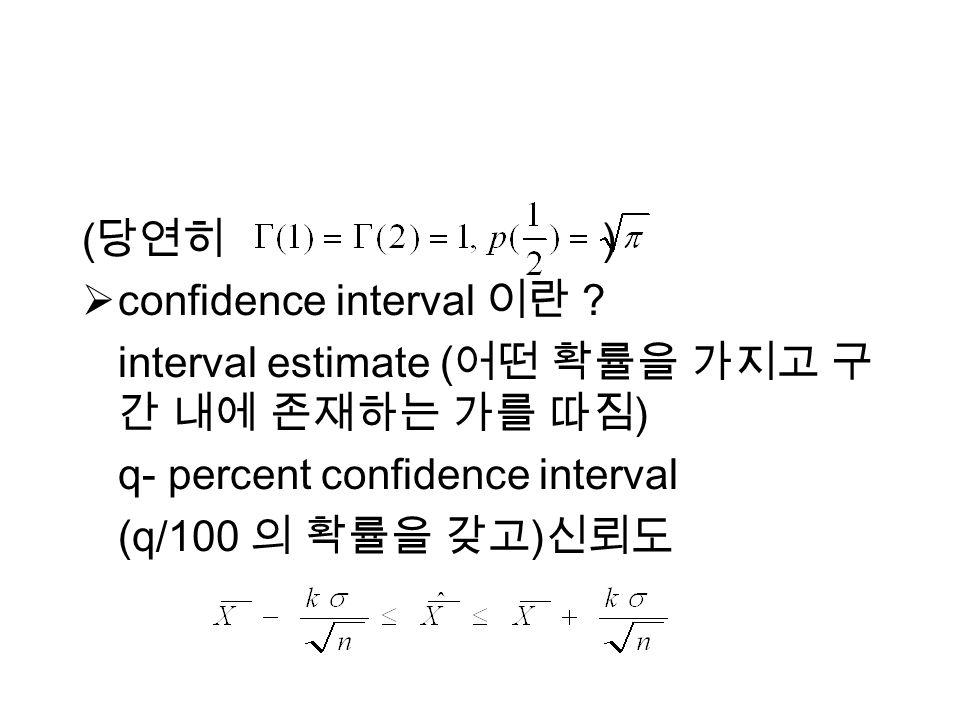 ( ) confidence interval ? interval estimate ( ) q- percent confidence interval (q/100 )