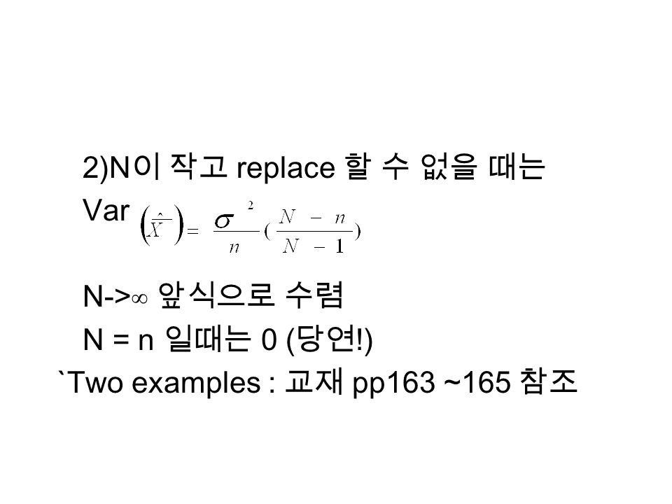 2)N replace Var N-> N = n 0 ( !) `Two examples : pp163 ~165