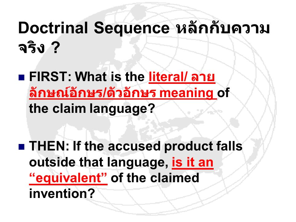 Doctrinal Sequence ? FIRST: What is the literal/ / meaning of the claim language? THEN: If the accused product falls outside that language, is it an e