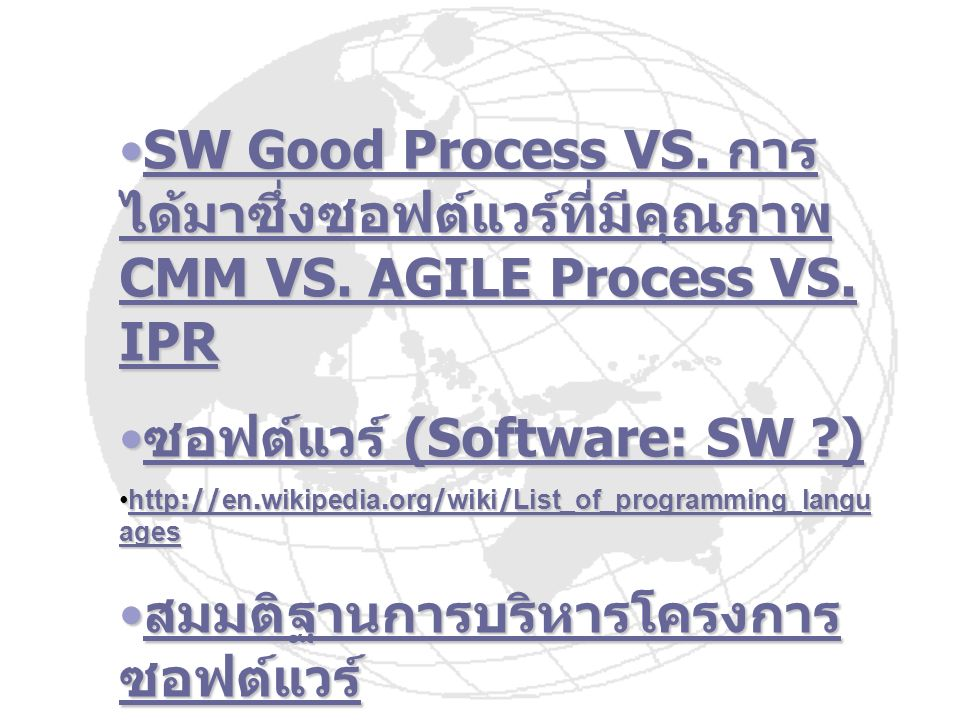 SW Good Process VS. CMM VS. AGILE Process VS. IPRSW Good Process VS. CMM VS. AGILE Process VS. IPRSW Good Process VS. CMM VS. AGILE Process VS. IPRSW