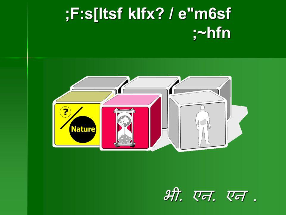 ;F:s[ltsf kIfx / e m6sf ;~hfn......