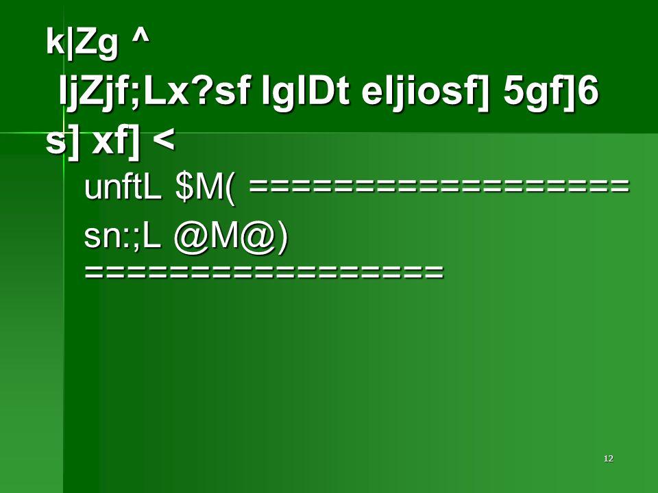 12 k|Zg ^ ljZjf;Lx sf lglDt eljiosf] 5gf]6 s] xf] < unftL $M( ================== sn:;L @M@) =================