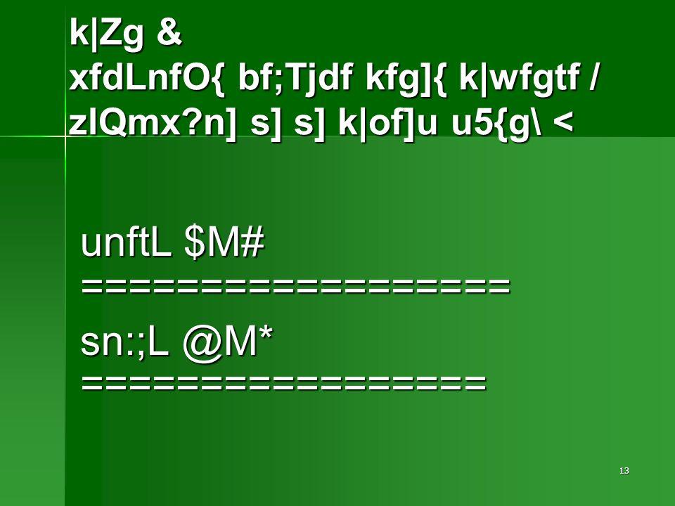 13 k|Zg & xfdLnfO{ bf;Tjdf kfg]{ k|wfgtf / zlQmx n] s] s] k|of]u u5{g\ < unftL $M# ================== sn:;L @M* =================