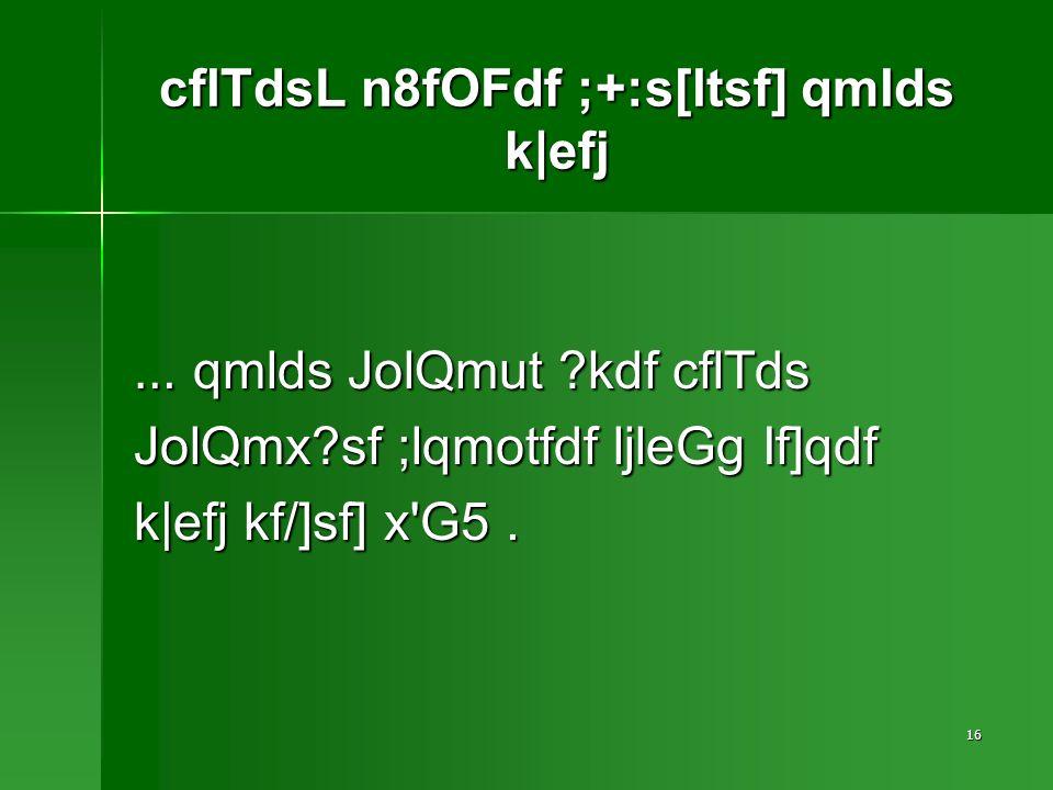 16 cflTdsL n8fOFdf ;+:s[ltsf] qmlds k|efj … qmlds JolQmut kdf cflTds JolQmx sf ;lqmotfdf ljleGg If]qdf k|efj kf/]sf] x G5.