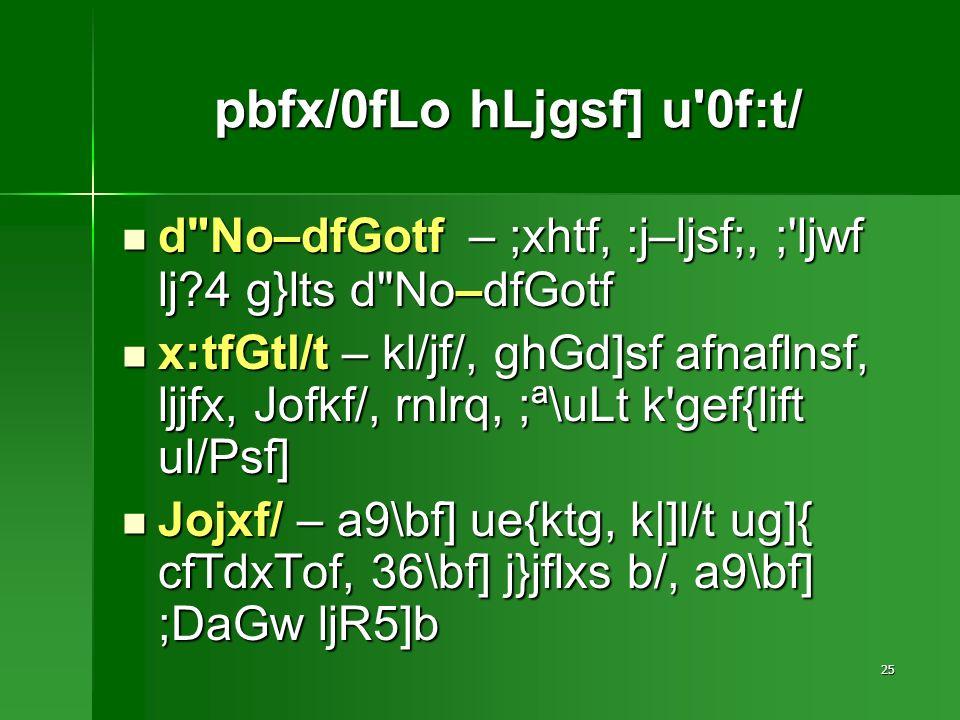 25 pbfx/0fLo hLjgsf] u 0f:t/ d No–dfGotf – ;xhtf, :j–ljsf;, ; ljwf lj 4 g}lts d No–dfGotf d No–dfGotf – ;xhtf, :j–ljsf;, ; ljwf lj 4 g}lts d No–dfGotf x:tfGtl/t – kl/jf/, ghGd]sf afnaflnsf, ljjfx, Jofkf/, rnlrq, ;ª\uLt k gef{lift ul/Psf] x:tfGtl/t – kl/jf/, ghGd]sf afnaflnsf, ljjfx, Jofkf/, rnlrq, ;ª\uLt k gef{lift ul/Psf] Jojxf/ – a9\bf] ue{ktg, k|]l/t ug]{ cfTdxTof, 36\bf] j}jflxs b/, a9\bf] ;DaGw ljR5]b Jojxf/ – a9\bf] ue{ktg, k|]l/t ug]{ cfTdxTof, 36\bf] j}jflxs b/, a9\bf] ;DaGw ljR5]b