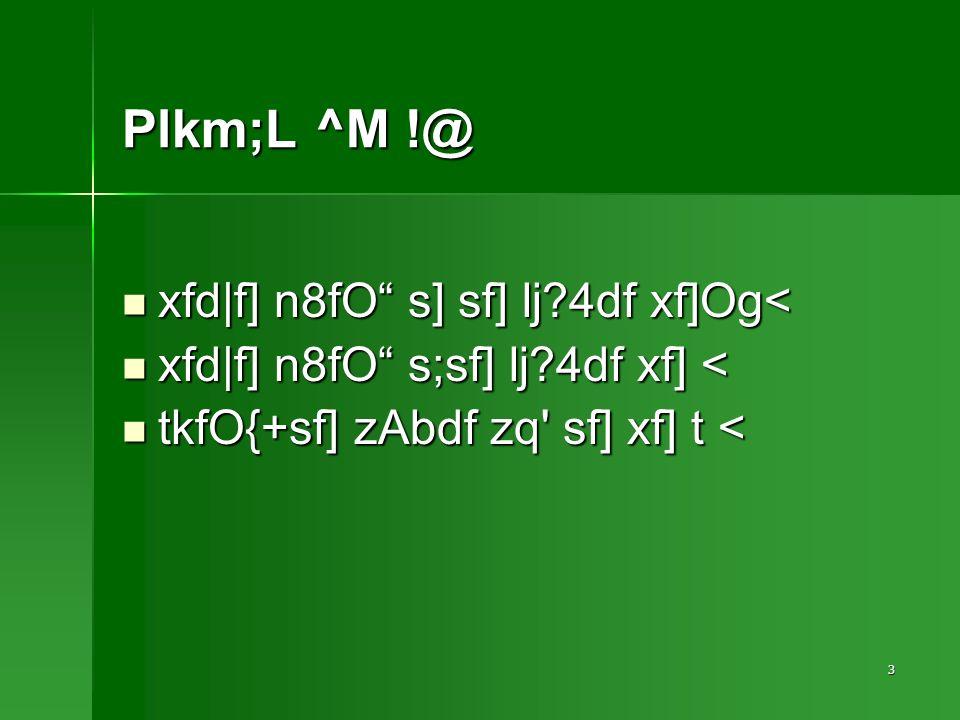 24 ;fd lxs cEof; em 6sf] d Nof+sg em 6sf] d No kQf nufpg xf];\.