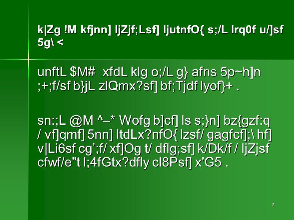 7 k|Zg !M kfjnn] ljZjf;Lsf] ljutnfO{ s;/L lrq0f u/]sf 5g\ < unftL $M# xfdL klg o;/L g} afns 5p~h]n ;+;f/sf b}jL zlQmx sf] bf;Tjdf lyof}+.