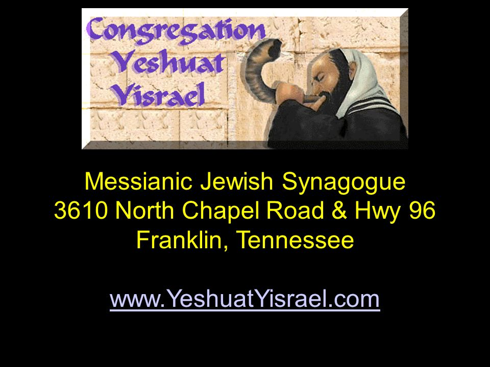 Messianic Jewish Synagogue 3610 North Chapel Road & Hwy 96 Franklin, Tennessee www.YeshuatYisrael.com