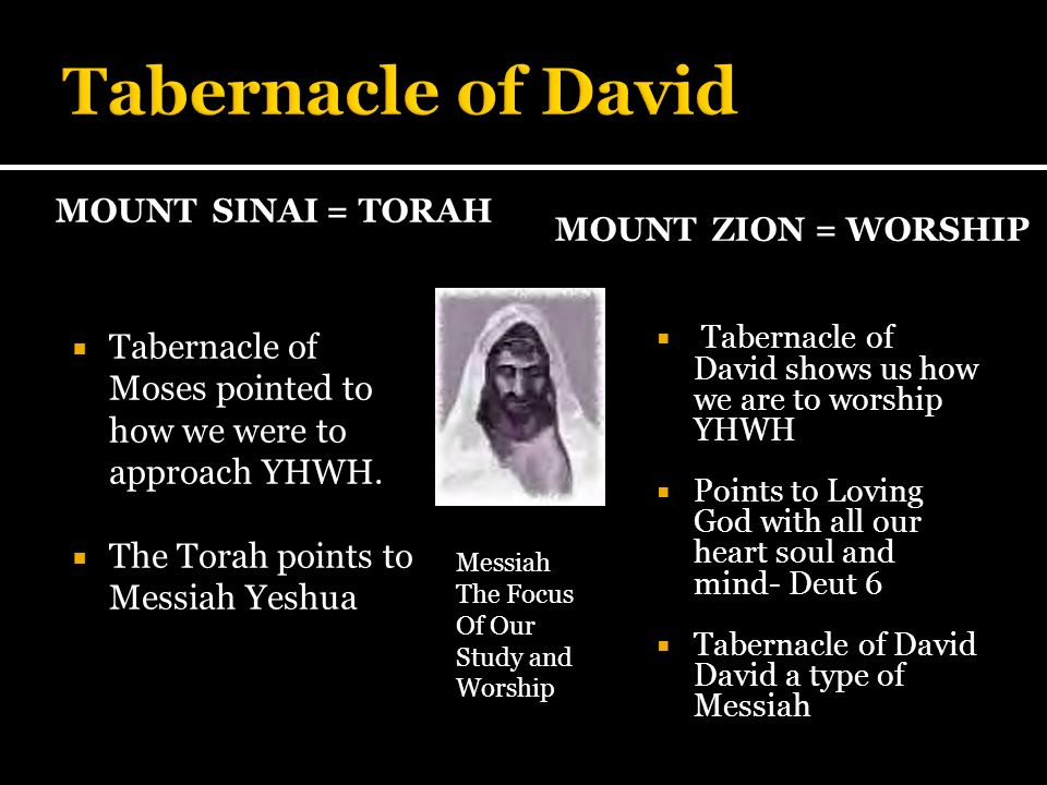 MOUNT SINAI = TORAH MOUNT ZION = WORSHIP Tabernacle of Moses pointed to how we were to approach YHWH. The Torah points to Messiah Yeshua Tabernacle of