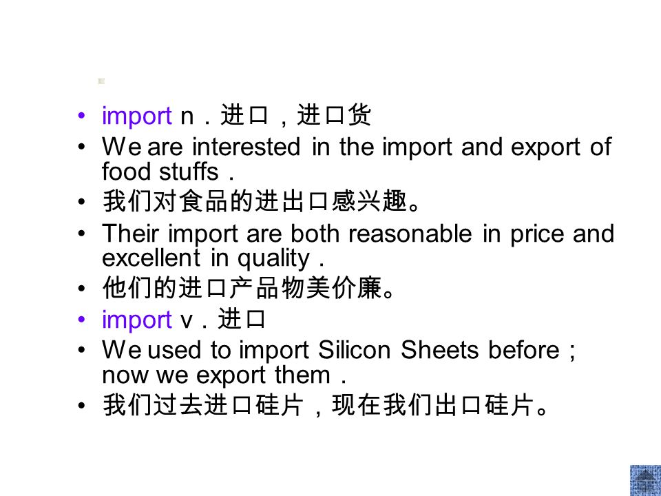 import n We are interested in the import and export of food stuffs Their import are both reasonable in price and excellent in quality import v We used to import Silicon Sheets before now we export them