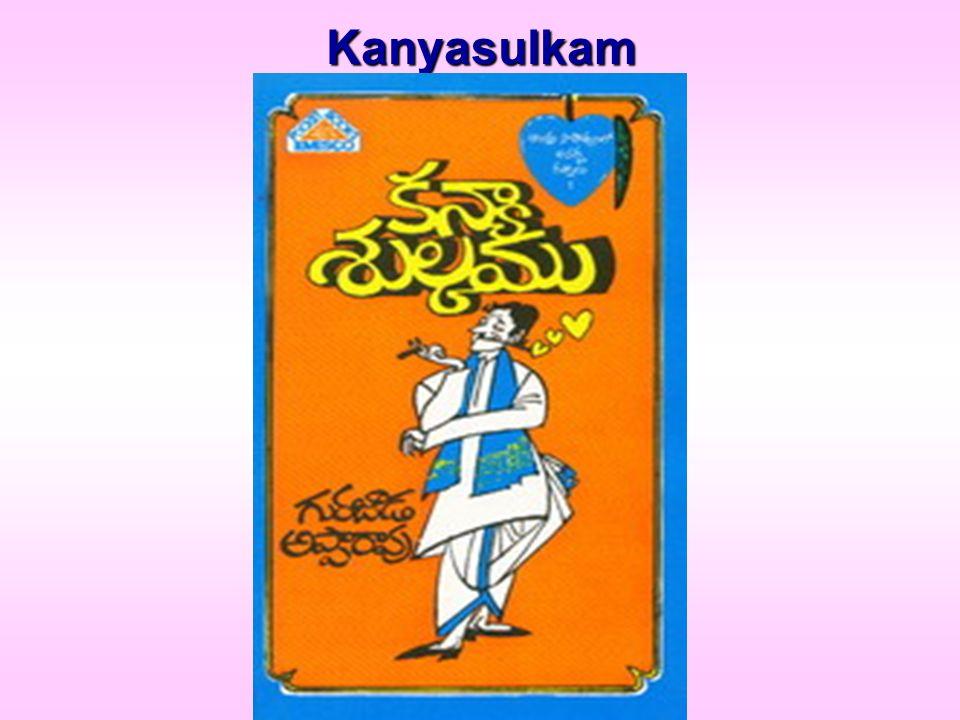 Kanyasulkam