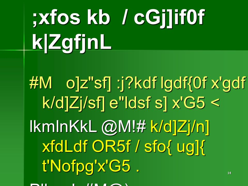 14 #M o]z sf] :j kdf lgdf{0f x gdf k/d]Zj/sf] e ldsf s] x G5 < lkmlnKkL @M!# k/d]Zj/n] xfdLdf OR5f / sfo{ ug]{ t Nofpg x G5.