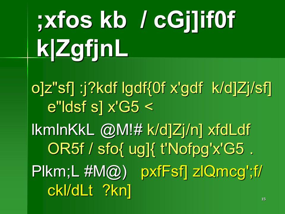 15 o]z sf] :j kdf lgdf{0f x gdf k/d]Zj/sf] e ldsf s] x G5 < lkmlnKkL @M!# k/d]Zj/n] xfdLdf OR5f / sfo{ ug]{ t Nofpg x G5.