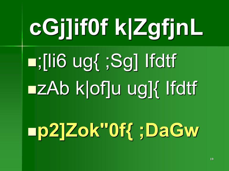 19 ;[li6 ug{ ;Sg] Ifdtf ;[li6 ug{ ;Sg] Ifdtf zAb k|of]u ug]{ Ifdtf zAb k|of]u ug]{ Ifdtf p2]Zok 0f{ ;DaGw p2]Zok 0f{ ;DaGw cGj]if0f k|ZgfjnL