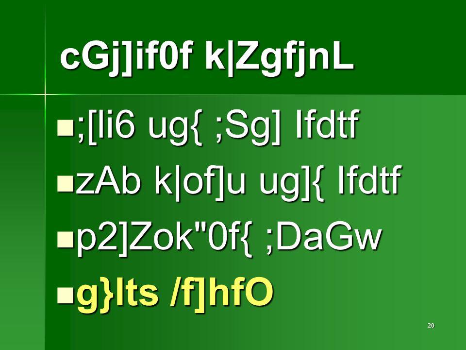 20 ;[li6 ug{ ;Sg] Ifdtf ;[li6 ug{ ;Sg] Ifdtf zAb k|of]u ug]{ Ifdtf zAb k|of]u ug]{ Ifdtf p2]Zok 0f{ ;DaGw p2]Zok 0f{ ;DaGw g}lts /f]hfO g}lts /f]hfO cGj]if0f k|ZgfjnL