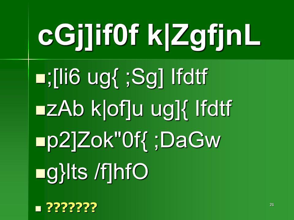 21 ;[li6 ug{ ;Sg] Ifdtf ;[li6 ug{ ;Sg] Ifdtf zAb k|of]u ug]{ Ifdtf zAb k|of]u ug]{ Ifdtf p2]Zok 0f{ ;DaGw p2]Zok 0f{ ;DaGw g}lts /f]hfO g}lts /f]hfO .